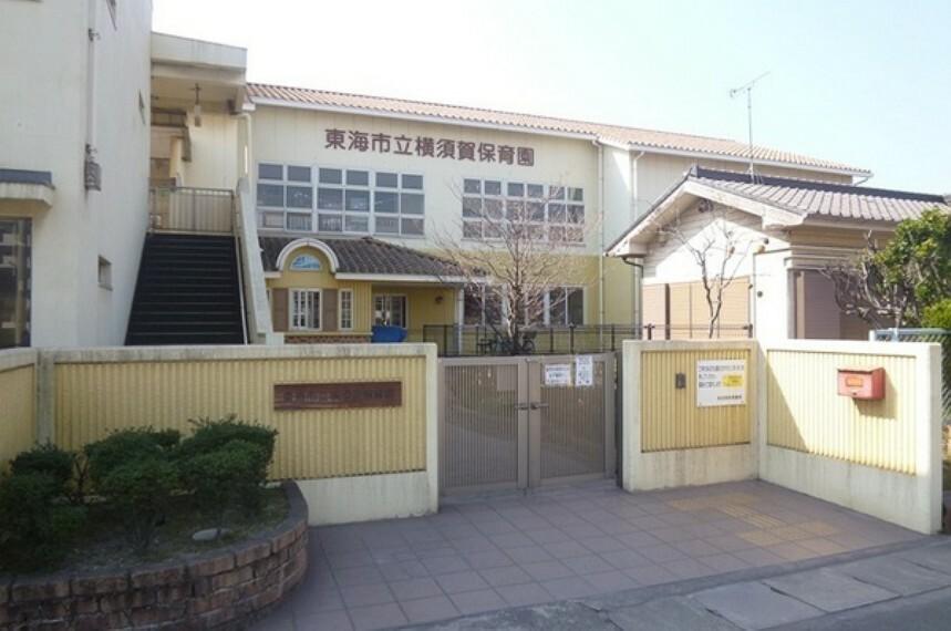 幼稚園・保育園 東海市立横須賀保育園