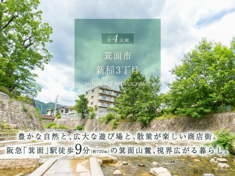 現況写真 箕面山に見守られる閑静な邸宅地「箕面市」。日本の滝百選に選ばれた箕面大滝へと続く滝道まで徒歩15分(約1150m)。美しさに魅了され心を捉える自然が身近にあり、穏やかにお過ごしいただけます。