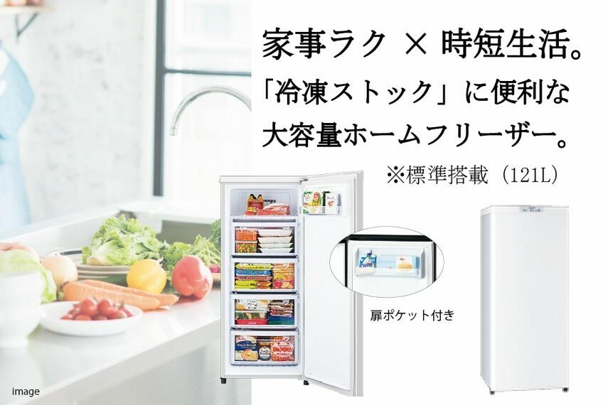 【ホームフリーザー】  冷凍食品のストックに便利なホームフリーザー。すぐに一杯になってしまいがちな普段の冷凍室にプラスの保存場所があれば、肉や魚、パンなどまとめ買いした食品の大量保存が可能になります。
