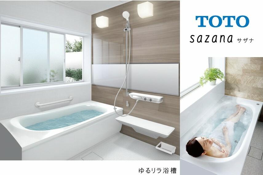 【バスルーム/TOTO Sazana】  ゆるリラ浴槽、コンフォートウエーブシャワーバー、ほっカラリ床、魔法びん浴槽でとっても気持ちいい。毎日のおふろのしあわせを最大限にするシステムバスルームです。※号棟により採用状況が異なります。