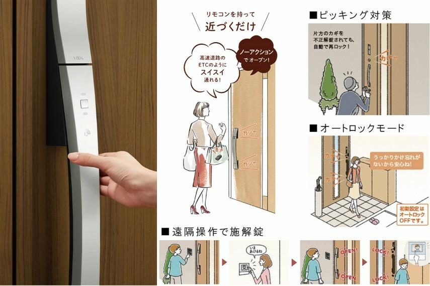 防犯設備 【システムキー(玄関ドア)】  リモコンキーをバッグに入れておけばドアに近づくだけで解錠できるノータッチスタイルのシステムキー。「玄関の鍵、ちゃんと掛けてきたっけ?」そんな不安の時も、外出先から施錠の状態を確認でき安心です。タッチモードへの切替も可能です。また、TVドアホンと連動しているため、スマホから施錠・解錠の状態確認や操作、施錠忘れ通知を受けることもできます。