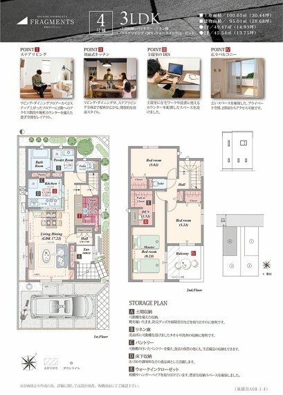 間取り図 4号棟  3LDK+土間収納+パントリー+リネン庫+ステアリビング+DEN+ウォークインクローゼット