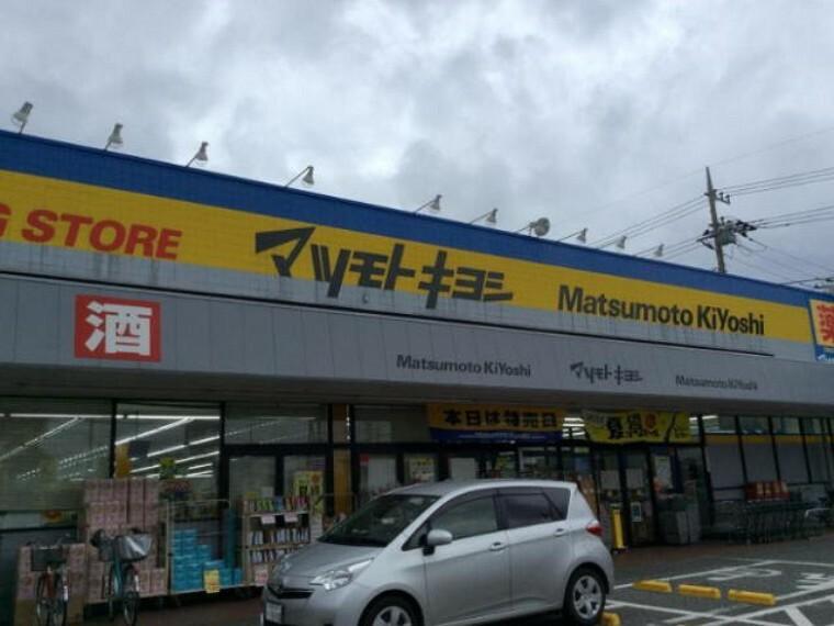 ドラッグストア マツモトキヨシ鎌ヶ谷店