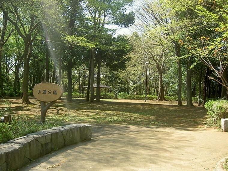 公園 手通公園