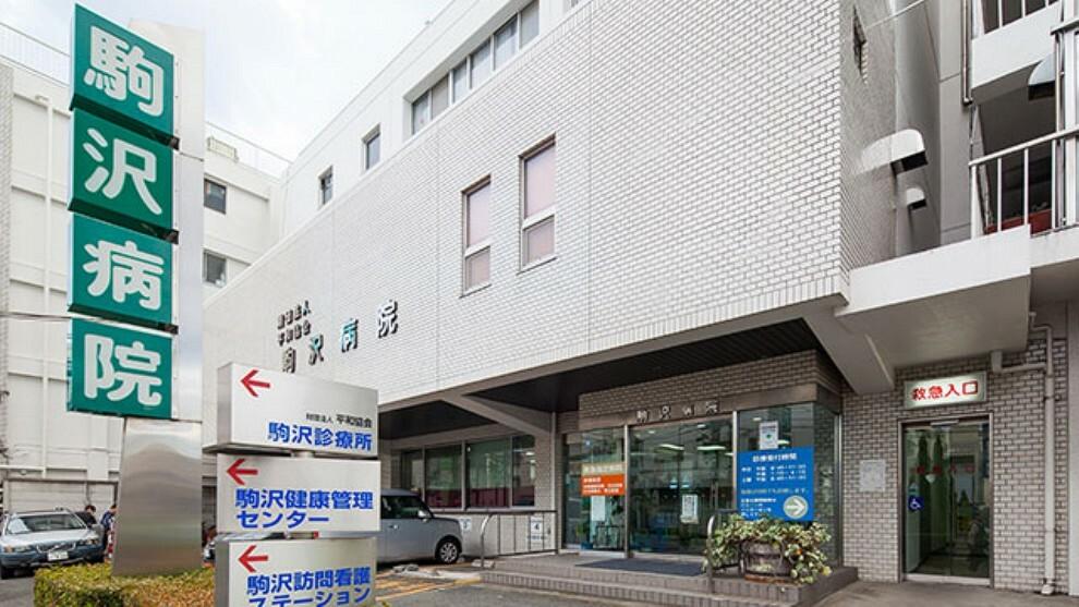 病院 駒沢病院まで1489mです。
