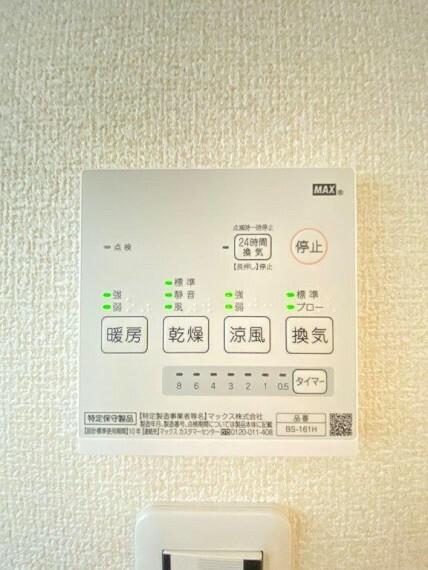 防犯設備 浴室換気乾燥機付きで暑い日・寒い日の冷暖房や浴室のカビ防止にも便利ですね
