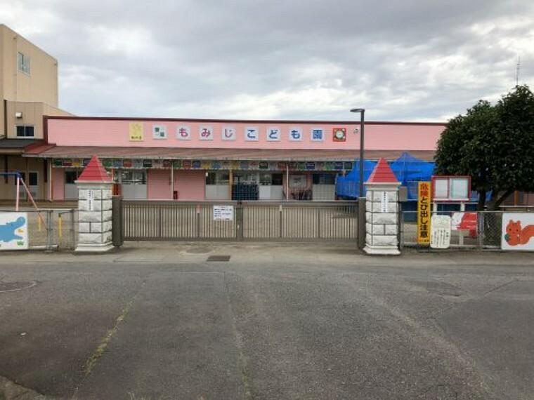 幼稚園・保育園 【幼稚園】もみじ幼稚園まで1370m
