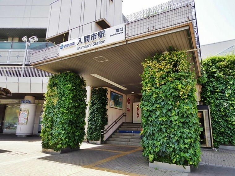入間市駅(西武池袋線)