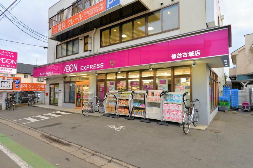 スーパー イオンエクスプレス 仙台古城店