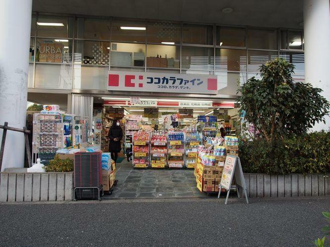 ドラッグストア ココカラファイン桜新町店 徒歩5分。