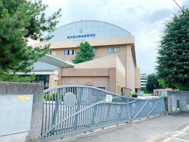 高校・高専 東京都立駒場高校 徒歩7分。