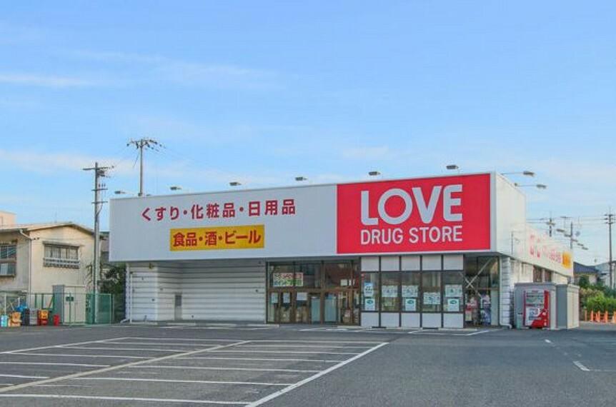 ドラッグストア くすりのラブ 西大寺中店