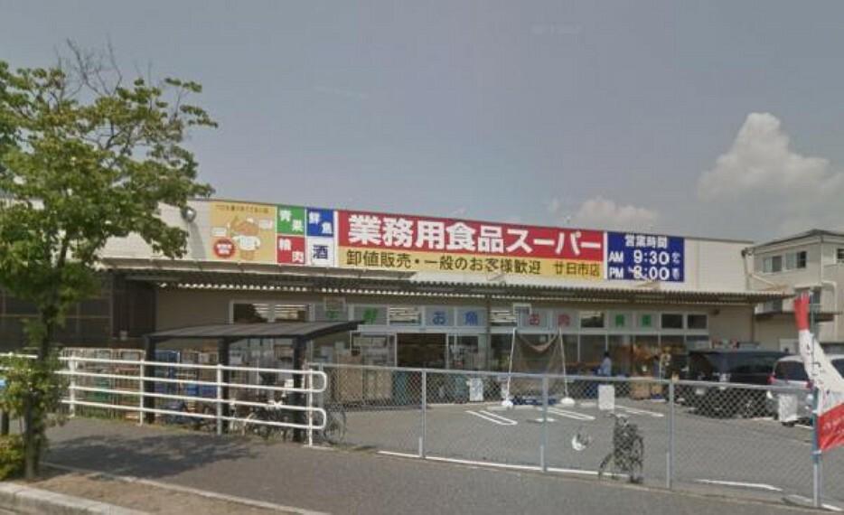 スーパー 業務用食品スーパー 廿日市店