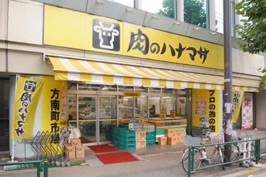 スーパー 【スーパー】肉のハナマサ 方南町店まで203m