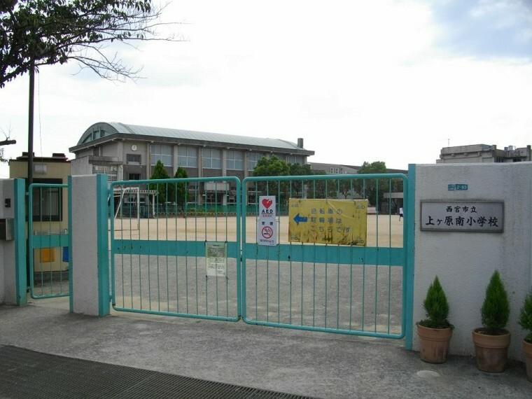 小学校 【小学校】西宮市立上ヶ原南小学校まで1118m