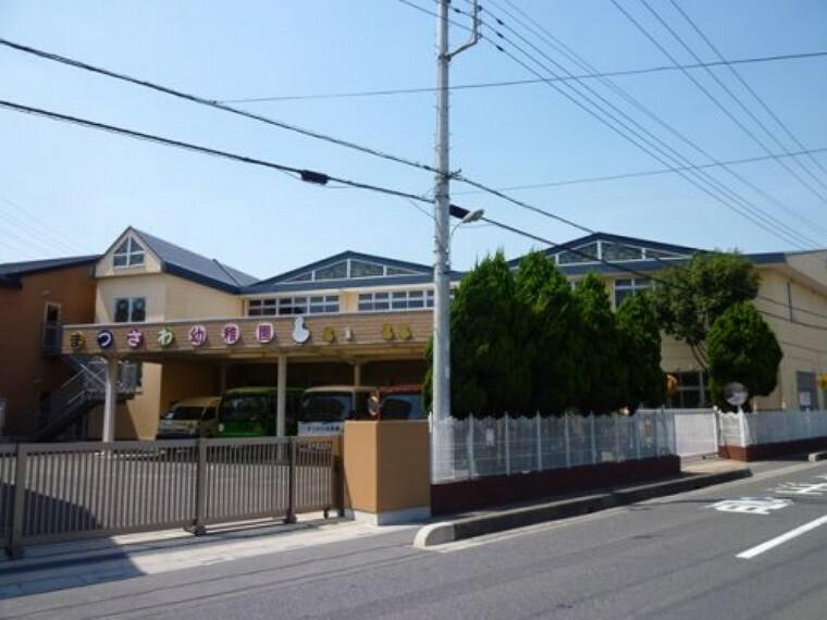 幼稚園・保育園 【幼稚園】まつざわ幼稚園まで770m
