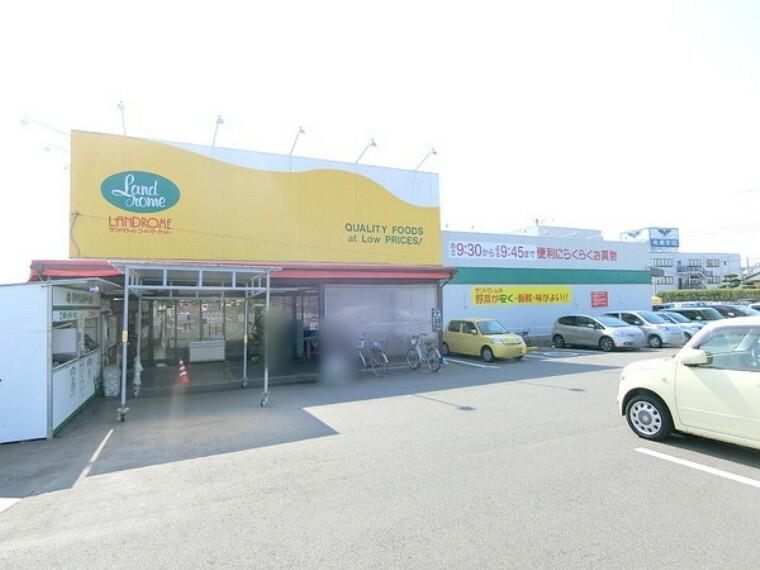 スーパー ランドロームフードマーケット西白井店