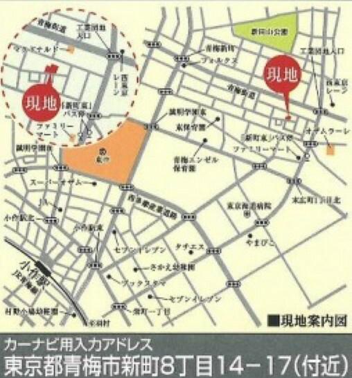 外観・現況 カーナビ入力「東京都青梅市新町8丁目14-17(付近)」です。