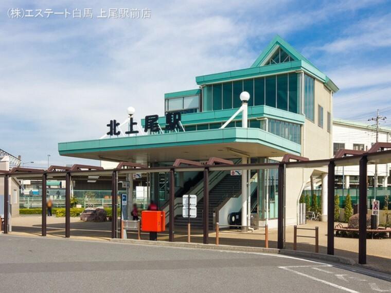 高崎線「北上尾」駅
