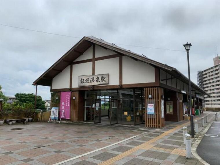 <飯坂温泉駅>徒歩9分