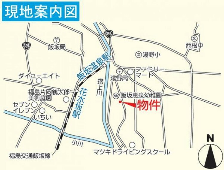 土地図面 <現地案内図>飯坂恵泉幼稚園が目印です!