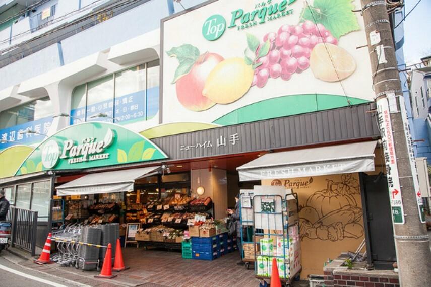 スーパー トップパルケ山手店