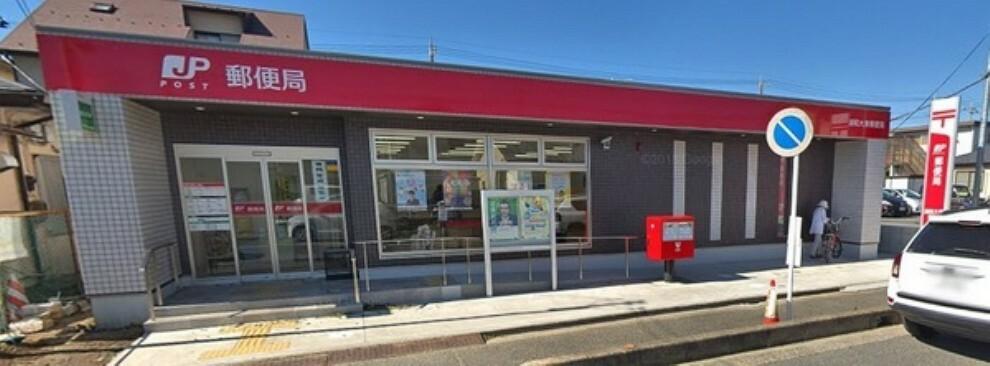 郵便局 浦和大東郵便局