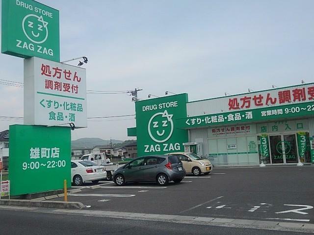 ドラッグストア ザグザグ雄町店