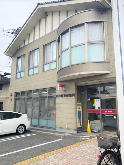 郵便局 岡山雄町郵便局