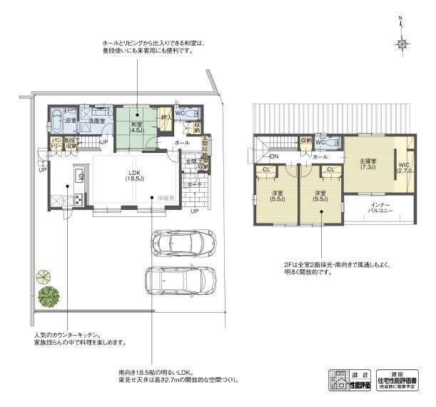 間取り図 27号棟 間取りの人気要素を集めた家です。対面キッチン・パントリー・続き間和室・リビングUP階段・土間収納を取り入れ、家事動線や収納に配慮しました。2階は全ての居室を南面させており、日当たりと風通しが良好です。