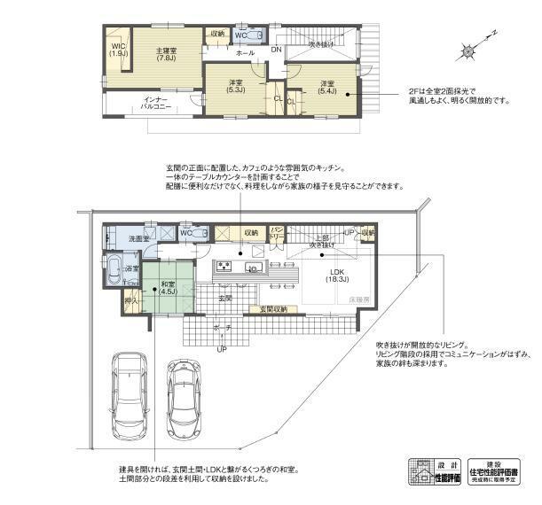 間取り図 8号棟 玄関に対面するように設けたキッチンは、住宅から逸脱したカフェのような雰囲気で家人を迎えます。玄関から連続するLDKや吹き抜け階段を設け、どこにいても家族の存在を感じられる空間構成としました。