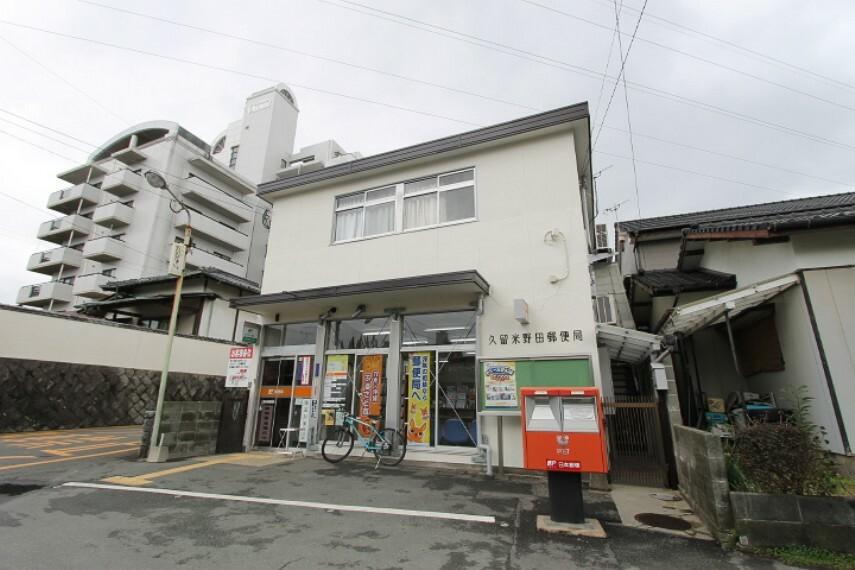 郵便局 久留米野田郵便局