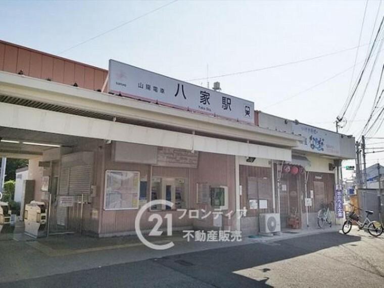 山陽電鉄本線「八家駅」が最寄り駅です