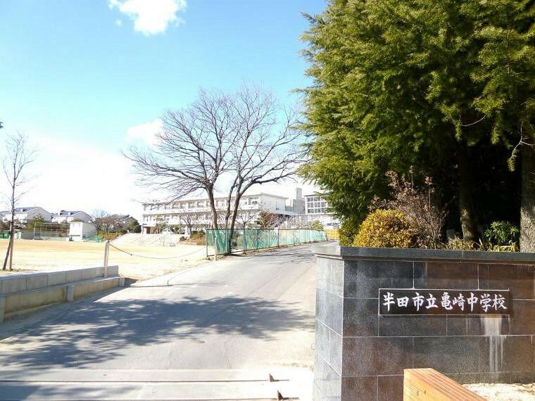 中学校 半田市立亀崎中学校1330m