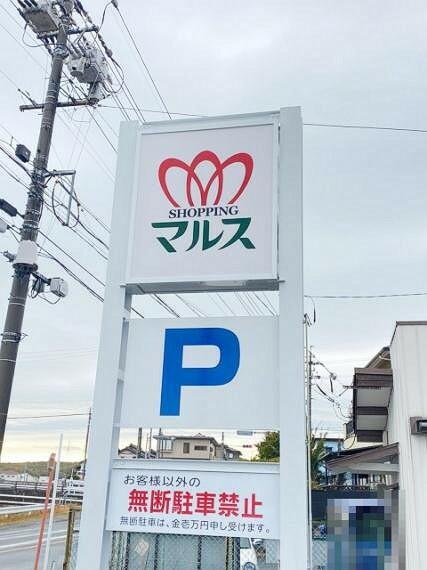 スーパー にぎわい市場マルス 半田乙川店198m