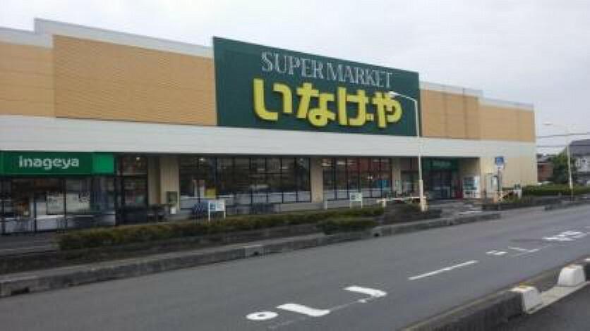 スーパー 【スーパー】いなげや 大宮宮原店まで940m