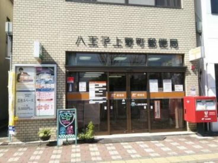 郵便局 【郵便局】八王子上野町郵便局まで767m