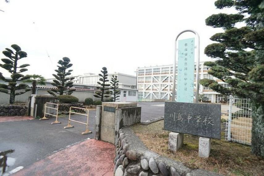 中学校 川島中学校 川島中学校まで2000m(徒歩約25分)