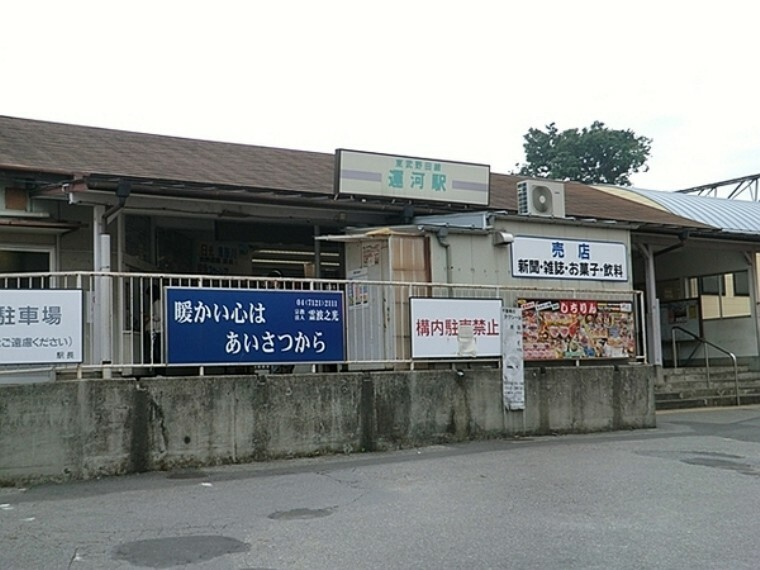 運河駅(東武 野田線)
