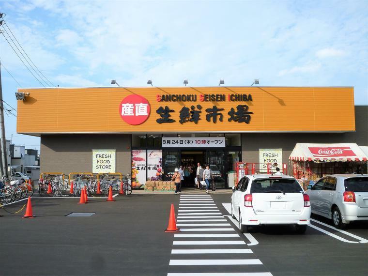 スーパー 直産生鮮市場 北野店