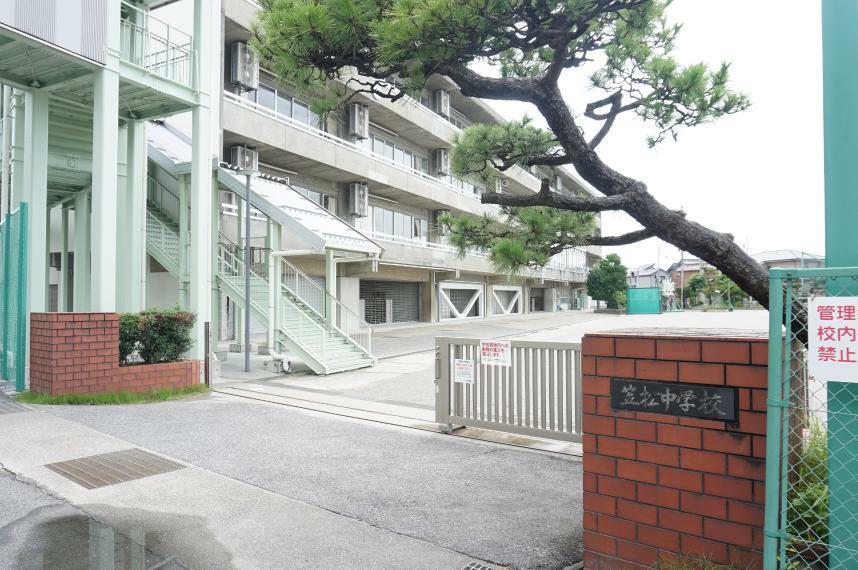 中学校 笠松中学校
