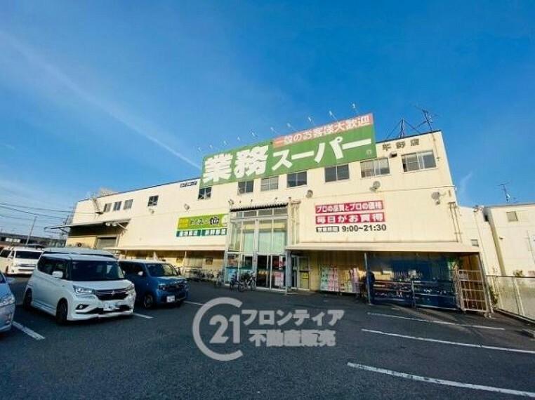 スーパー 業務スーパー 平野店
