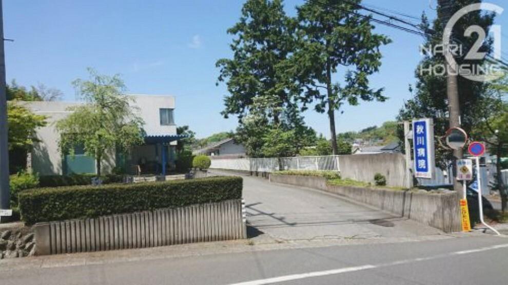 病院 【総合病院】秋川病院まで2178m