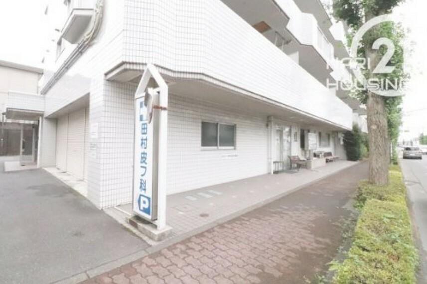 病院 【皮膚科】田村皮フ科まで2146m