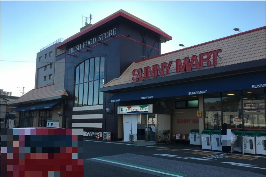 スーパー 【スーパー】SUNNY MART(サニーマート) 瀬戸店まで545m