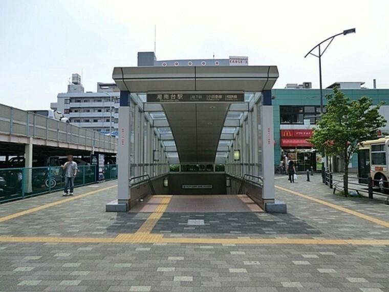 湘南台駅(横浜市営地下鉄ブルーライン、相鉄線、小田急線) 商業施設、公共施設、大型公園等が揃い、生活環境が充実した住み良い街。3路線が乗り入れており通勤・通学にも便利な地。