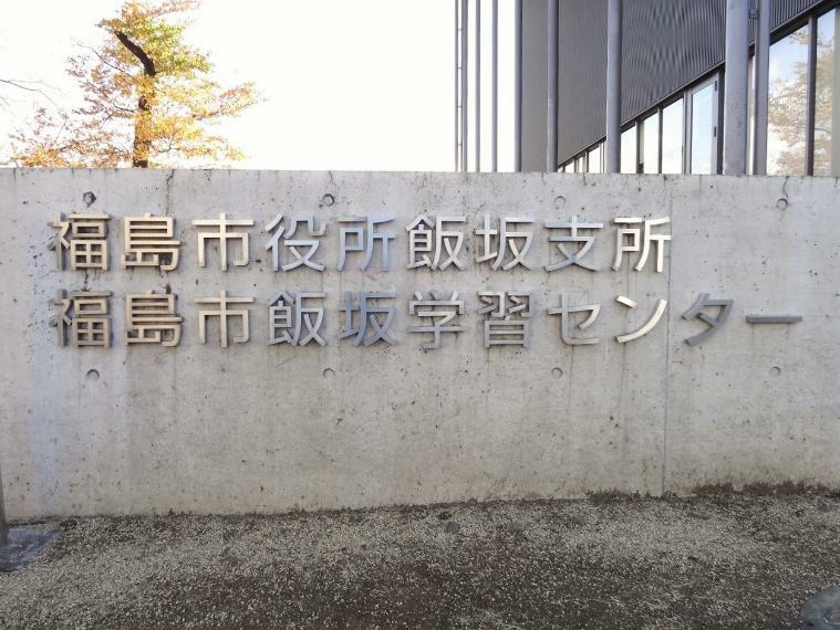 役所 福島市役所 飯坂支所