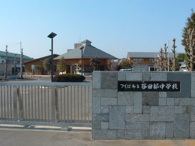 中学校 谷田部中学校
