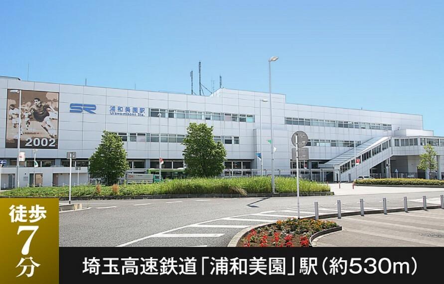埼玉高速鉄道の始発駅「浦和美園」駅。東京メトロ南北線に直結しているので、都心へのアクセスが便利です。JR山手線や京浜東北線への乗り換えもスムーズです。