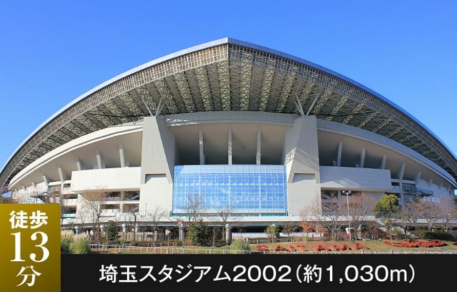 埼玉スタジアム2002は、日本で最大のサッカー専用スタジアム。敷地内には広場やフットサルコート、ジョギングコースが整備され、市民の憩いの場として利用されています。